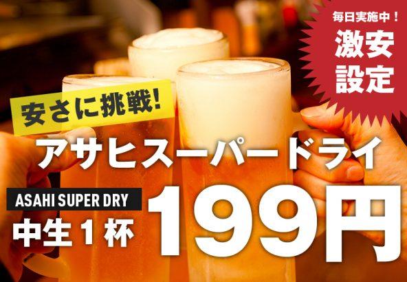 生ビール199円